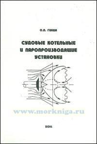 Судовые котельные и паропроизводящие установки: курс лекций