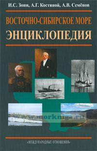 Восточно-Сибирское море. Энциклопедия
