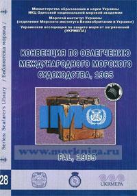 Конвенция по облегчению международного морского судоходства, 1965 (FAL, 1965) : Краткий обзор