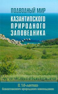 Подводный мир Казантипского природного заповедника: к 15-летию Казантипского природного заповедника