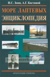 Море Лаптевых. Энциклопедия