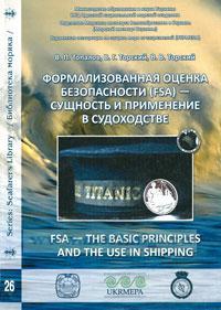 Формализованная оценка безопасности (FSA) - сущность и применение в судоходстве