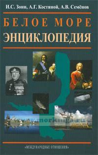 Белое море. Энциклопедия