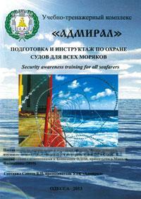 Наставление по охране судов и портовых средств. Члены экипажа, имеющие специальные обязанности по охране судов ISPS-CODE