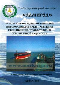 Использование радиолокационной информации для предупреждения столкновений судов в условия ограниченной видимости