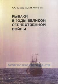 Рыбаки в годы Великой Отечественной войны