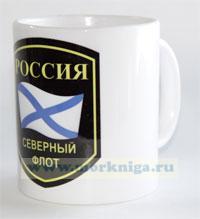 Кружка Россия. Северный флот