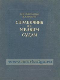Справочник по мелким судам