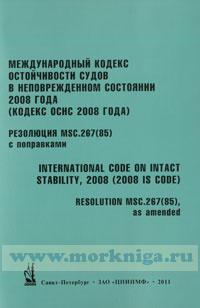 Международный кодекс остойчивости судов в неповрежденном состоянии 2008 года (Кодекс ОСНС 2008 года) (резолюция MSC/267(85) с поправками (2-е издание, исправленное и дополненное)