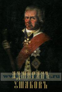 Адмирал Ушаков: флотоводец - святой праведный воин