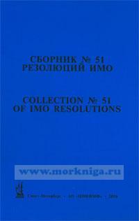 Сборник № 51 резолюций ИМО. Collection No.51 of IMO Resolutions