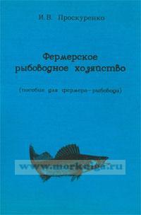 Фермерское рыбоводное хозяйство (пособие для фермера-рыбовода)