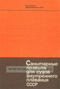 Санитарные правила для судов внутреннего плавания СССР