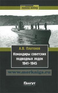 Командиры советских подводных лодок 1941-1945