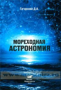 Мореходная астрономия. Учебное пособие