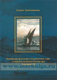 Российские флотилии в Средиземном море и морская политика России при Екатерине II