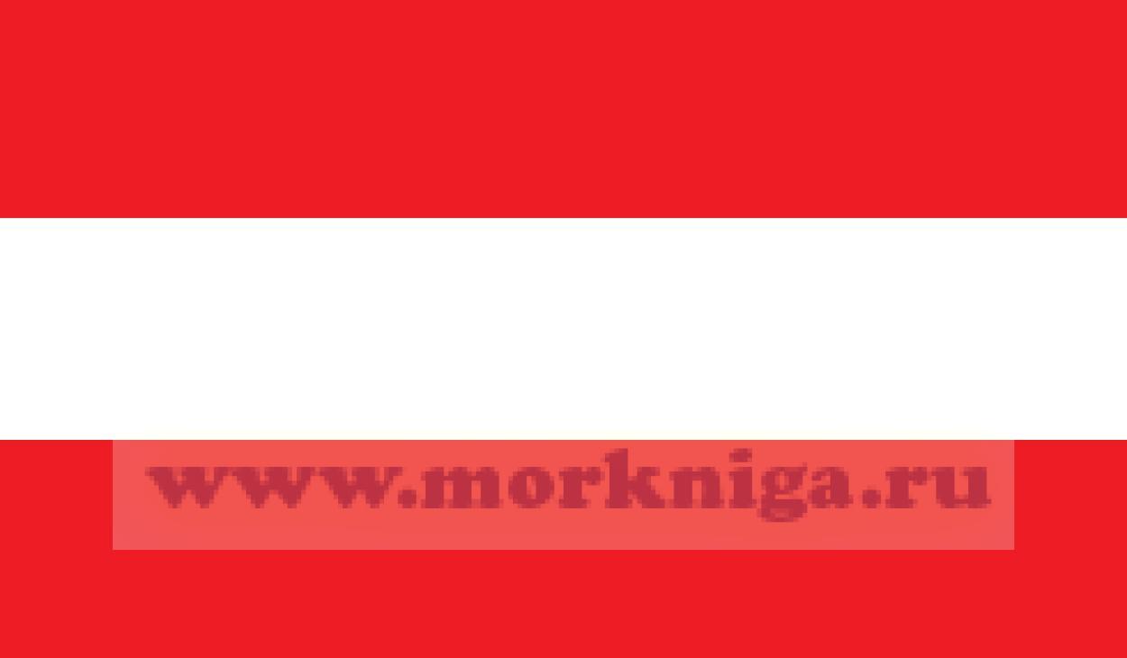 Флаг Австрии судовой