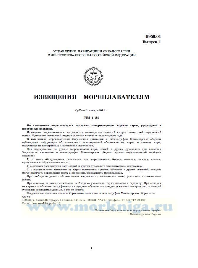Извещения мореплавателям. Выпуск 1. № 1-24 (от 1 января 2011 г.) Адм. 9956.01