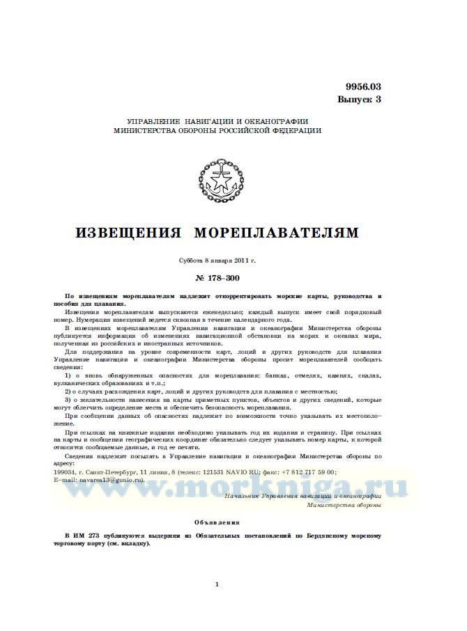 Извещения мореплавателям. Выпуск 3. № 178-300 (от 8 января 2011 г.) Адм. 9956.03