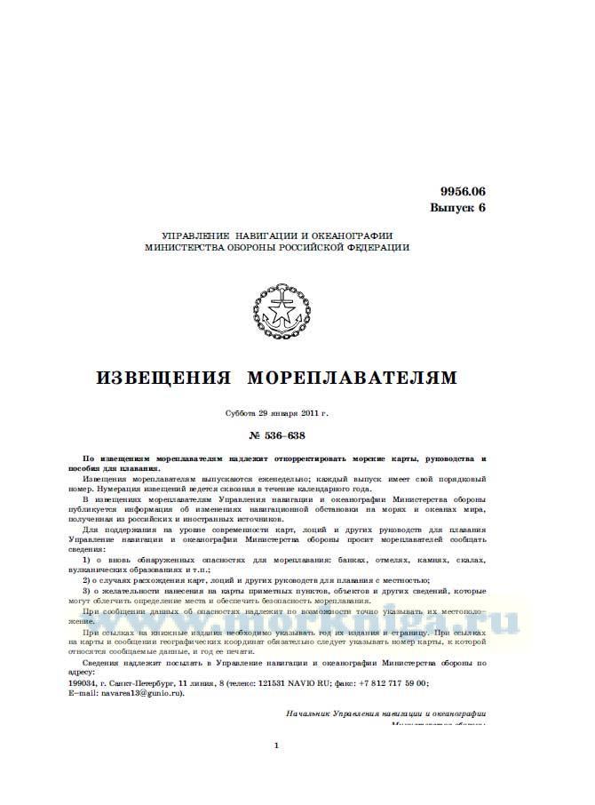 Извещения мореплавателям. Выпуск 6. № 536-638 (от 29 января 2011 г.) Адм. 9956.06
