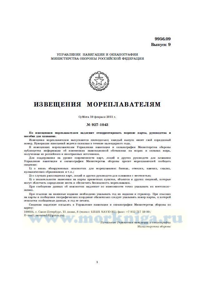 Извещения мореплавателям. Выпуск 9. № 927-1043 (от 19 февраля 2011 г.) Адм. 9956.09