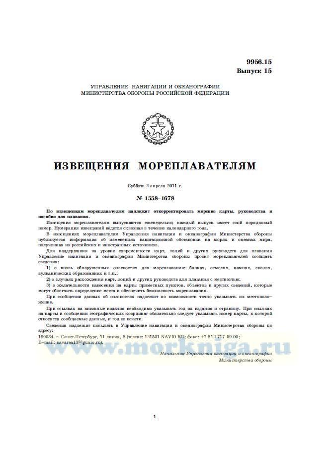 Извещения мореплавателям. Выпуск 15. № 1558-1678 (от 2 апреля 2011 г.) Адм. 9956.15