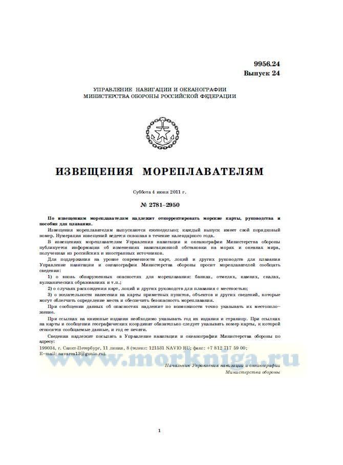 Извещения мореплавателям. Выпуск 24. № 2781-2950 (от 4 июня 2011 г.) Адм. 9956.24