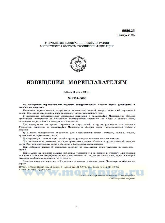 Извещения мореплавателям. Выпуск 25. № 2951-3083 (от 11 июня 2011 г.) Адм. 9956.25