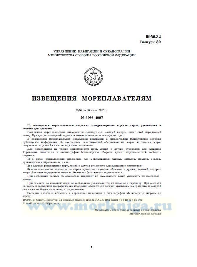 Извещения мореплавателям. Выпуск 32. № 3966-4097 (от 30 июля 2011 г.) Адм. 9956.32
