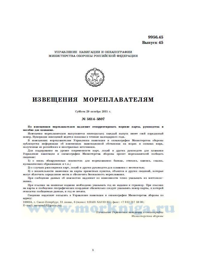 Извещения мореплавателям. Выпуск 45. № 5614-5807 (от 29 октября 2011 г.) Адм. 9956.45