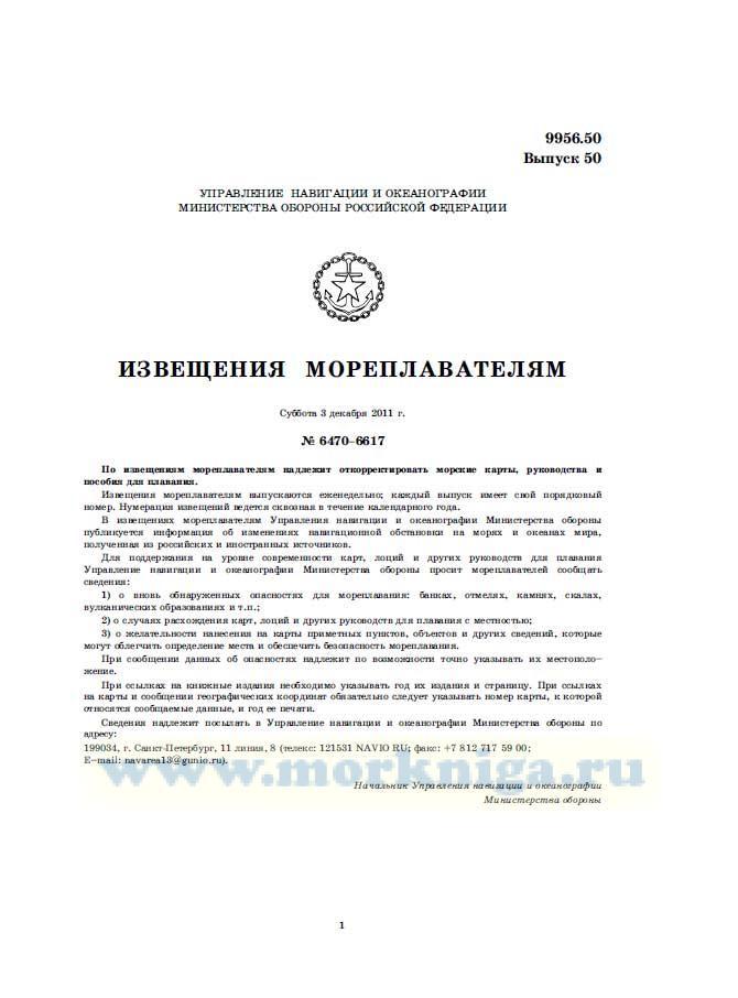 Извещения мореплавателям. Выпуск 50. № 6470-6617 (от 3 декабря 2011 г.) Адм. 9956.50