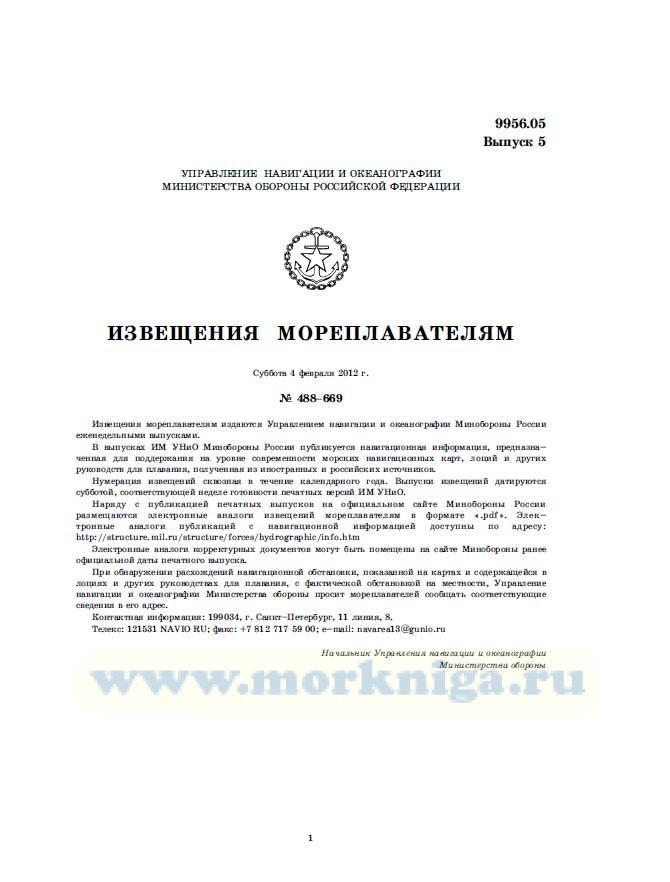 Извещения мореплавателям. Выпуск 5. № 488-669 (от 4 февраля 2012 г.) Адм. 9956.05