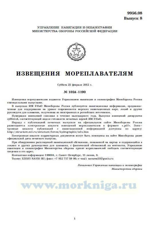 Извещения мореплавателям. Выпуск 8. № 1024-1190 (от 25 февраля 2012 г.) Адм. 9956.08