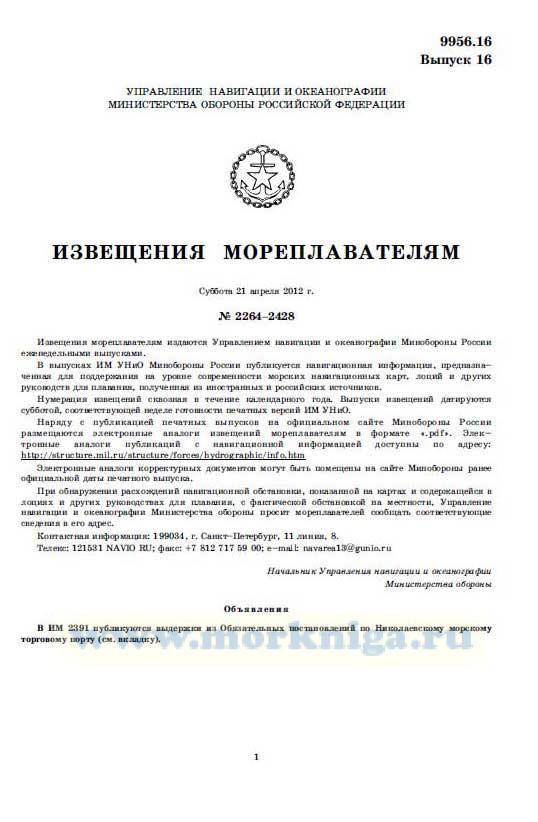 Извещения мореплавателям. Выпуск 16. № 2264-2428 (от 21 апреля 2012 г.) Адм. 9956.16