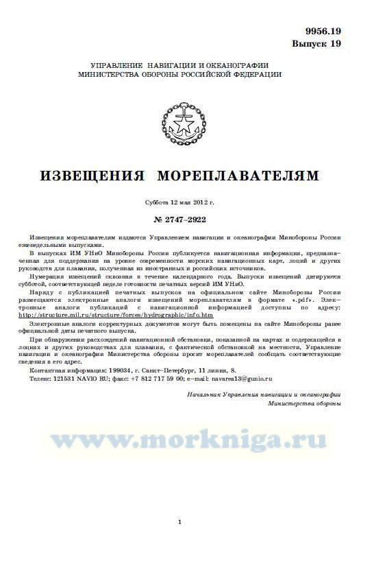 Извещения мореплавателям. Выпуск 19. № 2747-2922 (от 12 мая 2012 г.) Адм. 9956.19
