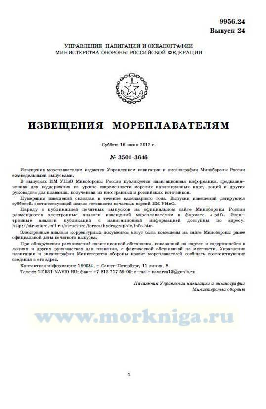 Извещения мореплавателям. Выпуск 24. № 3501-3646 (от 16 июня 2012 г.) Адм. 9956.24