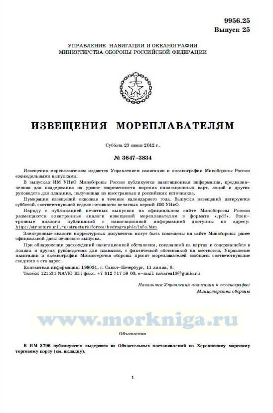 Извещения мореплавателям. Выпуск 25. № 3647-3834 (от 23 июня 2012 г.) Адм. 9956.25