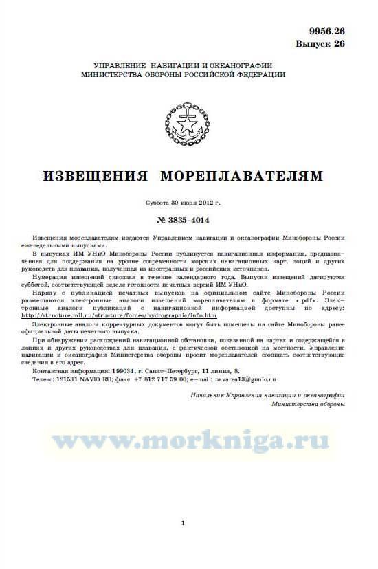 Извещения мореплавателям. Выпуск 26. № 3835-4014 (от 30 июня 2012 г.) Адм. 9956.26