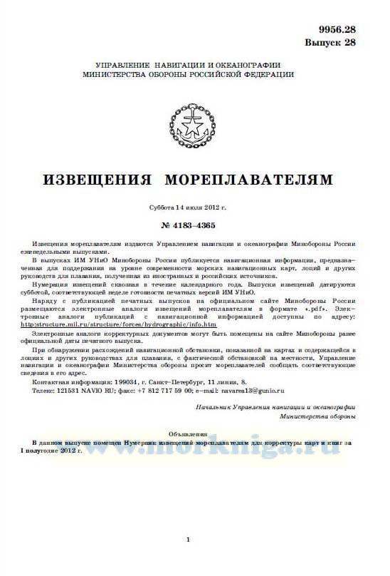 Извещения мореплавателям. Выпуск 28. № 4183-4365 (от 14 июля 2012 г.) Адм. 9956.28