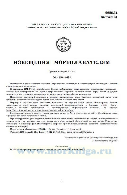 Извещения мореплавателям. Выпуск 31. № 4554-4671 (от 4 августа 2012 г.) Адм. 9956.31