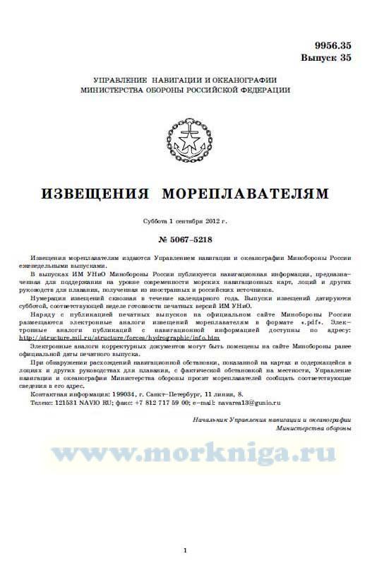 Извещения мореплавателям. Выпуск 35. № 5067-5218 (от 1 сентября 2012 г.) Адм. 9956.35