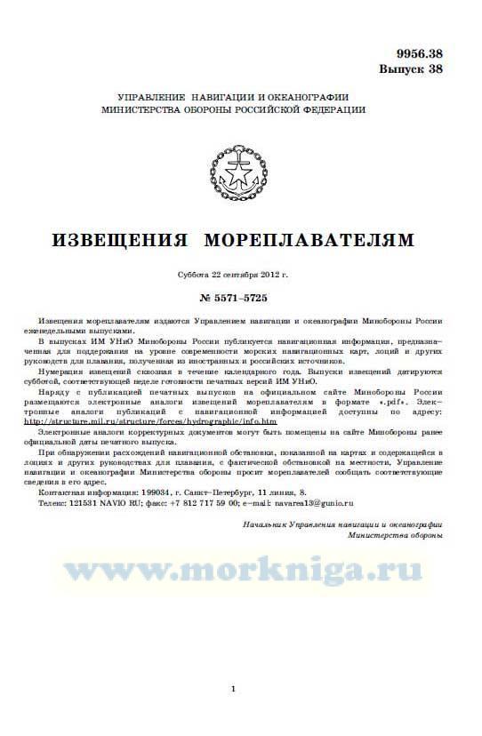 Извещения мореплавателям. Выпуск 38. № 5571-5725 (от 22 сентября 2012 г.) Адм. 9956.38