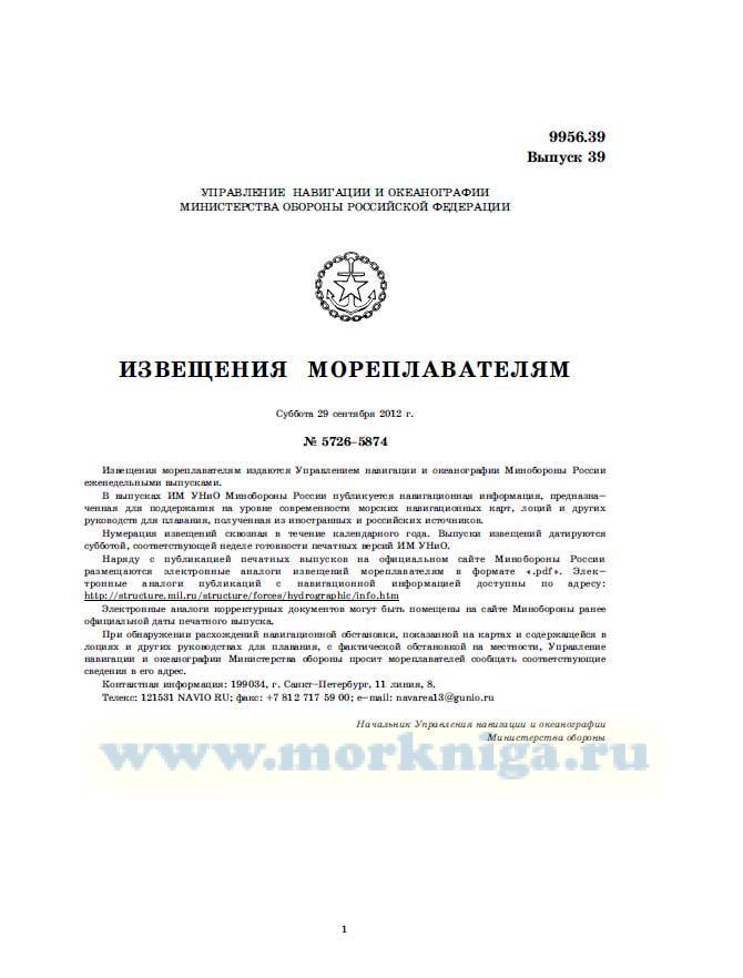 Извещения мореплавателям. Выпуск 39. № 5726-5874 (от 29 сентября 2012 г.) Адм. 9956.39