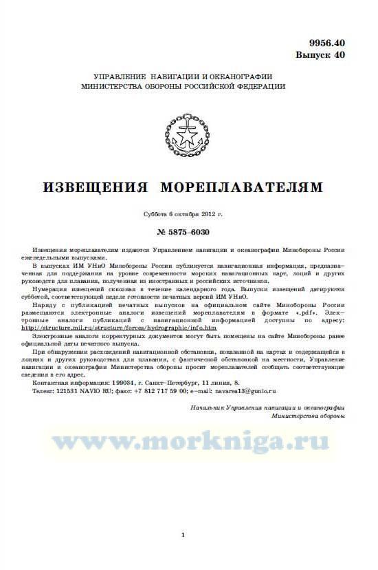 Извещения мореплавателям. Выпуск 40. № 5875-6030 (от 6 октября 2012 г.) Адм. 9956.40