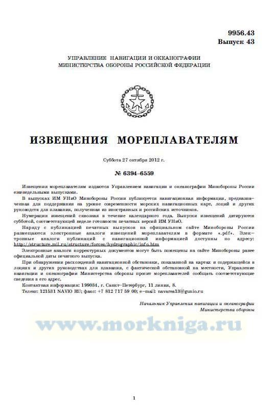 Извещения мореплавателям. Выпуск 43. № 6394-6559 (от 27 октября 2012 г.) Адм. 9956.43