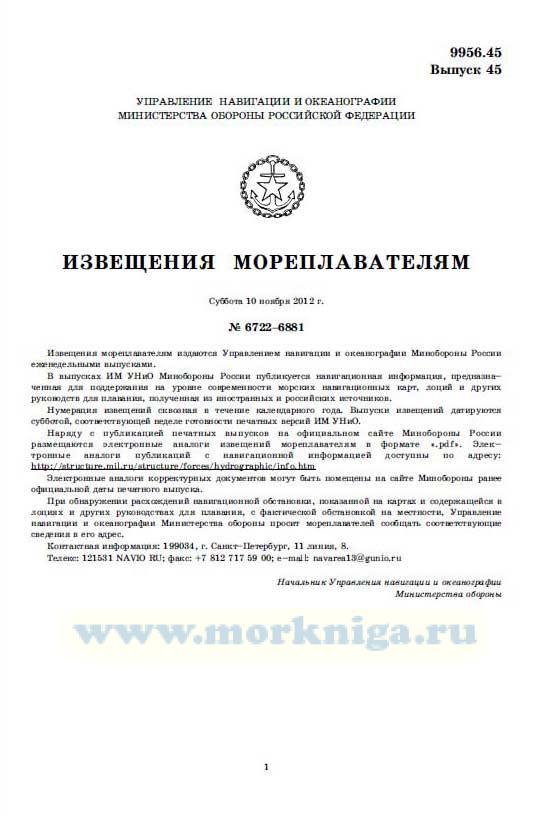 Извещения мореплавателям. Выпуск 45. № 6722-6881 (от 10 ноября 2012 г.) Адм. 9956.45