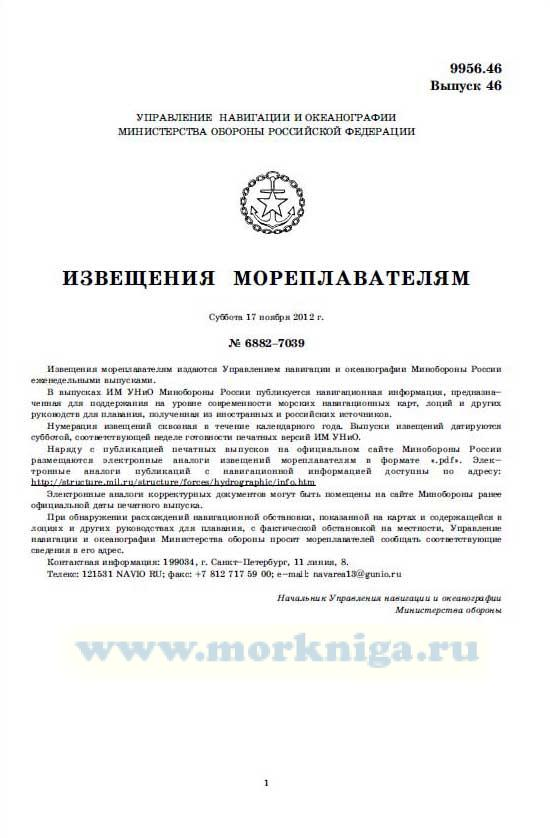 Извещения мореплавателям. Выпуск 46. № 6882-7039 (от 17 ноября 2012 г.) Адм. 9956.46