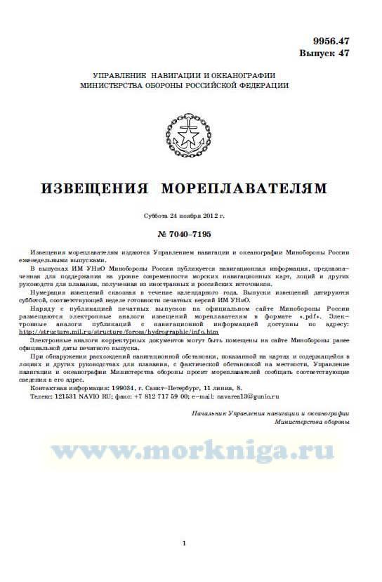 Извещения мореплавателям. Выпуск 47. № 7040-7195 (от 24 ноября 2012 г.) Адм. 9956.47