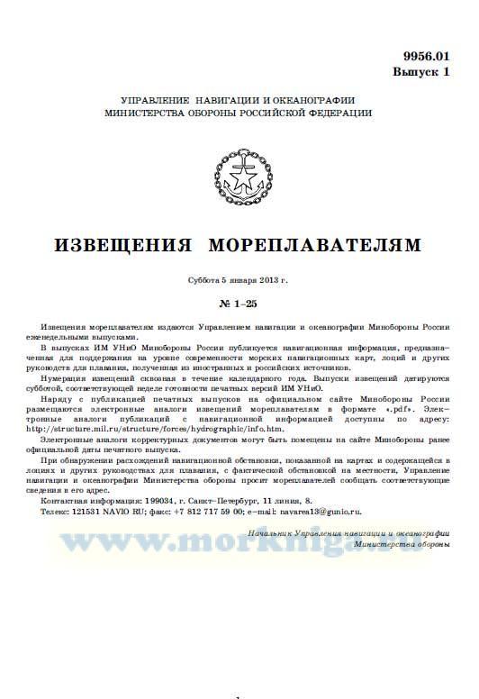 Извещения мореплавателям. Выпуск 1. № 1-25 (от 5 января 2013 г.) Адм. 9956.01