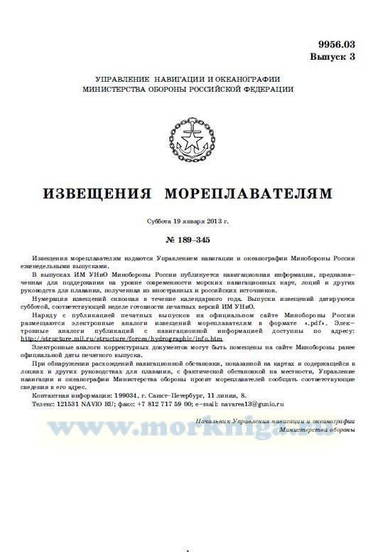 Извещения мореплавателям. Выпуск 3. № 189-345 (от 19 января 2013 г.) Адм. 9956.03